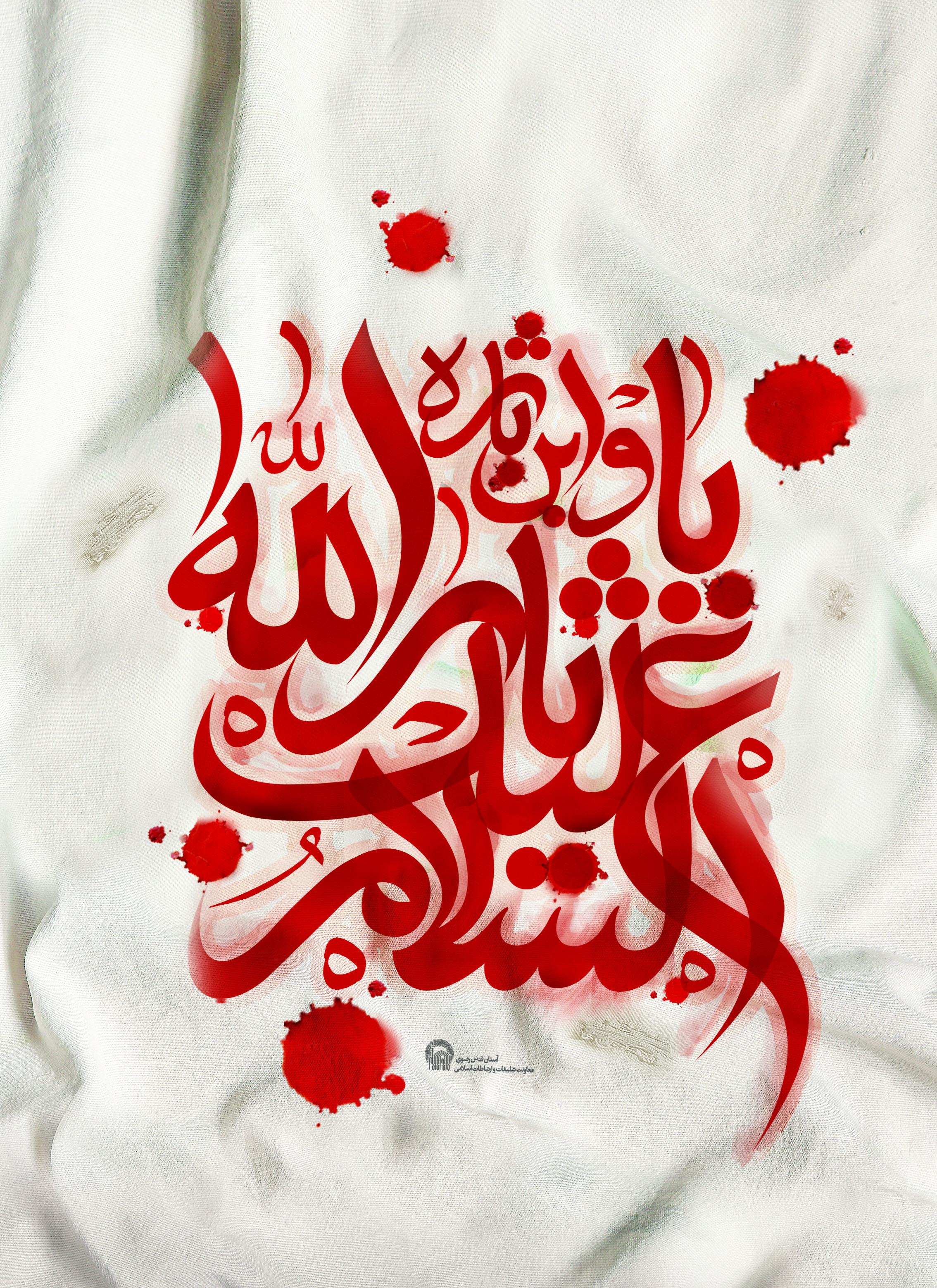عکس شعر امام حسین